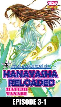HANAYASHA RELOADED, Episode 3-1