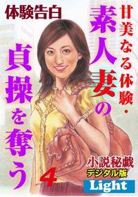 甘美なる体験・素人妻の貞操を奪う04
