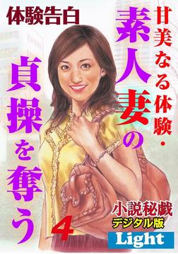 甘美なる体験・素人妻の貞操を奪う04-電子書籍