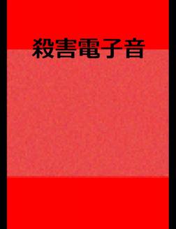 絵本「殺害電子音」-電子書籍