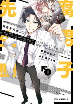 腐男子先生!!!!! 1-電子書籍
