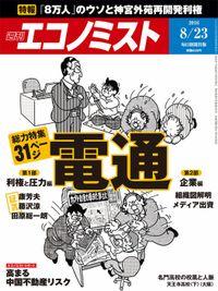 週刊エコノミスト (シュウカンエコノミスト) 2016年08月23日号