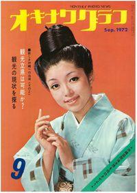 オキナワグラフ 1972年9月号 戦後沖縄の歴史とともに歩み続ける写真誌