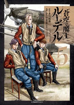蒼空の魔王ルーデル 5-電子書籍