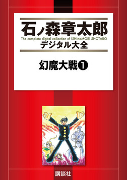 幻魔大戦(1)-電子書籍