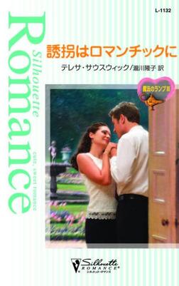 誘拐はロマンチックに-電子書籍