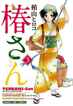 椿さん 3巻-電子書籍