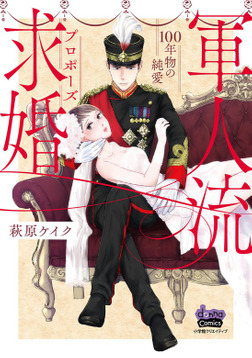 軍人流求婚【単行本版】~100年物の純愛~-電子書籍