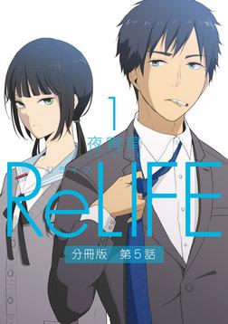 ReLIFE1【分冊版】第5話-電子書籍