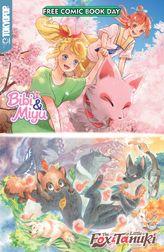 Bibi & Miyu and The Fox & Little Tanuki