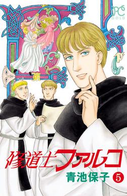 修道士ファルコ 5-電子書籍