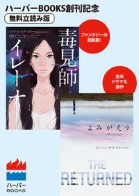 毒見師イレーナ/よみがえり~レザレクション~◆ハーパーBOOKS創刊記念◆無料立読み版