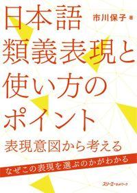 日本語類義表現と使い方のポイント―表現意図から考える―(スリーエーネットワーク)