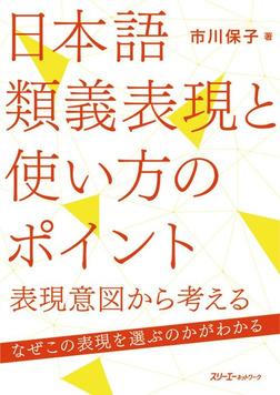 日本語類義表現と使い方のポイント―表現意図から考える―-電子書籍