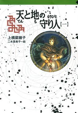 守り人シリーズ電子版 8.天と地の守り人 第一部-電子書籍