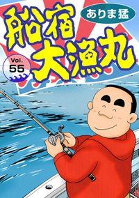 船宿 大漁丸55