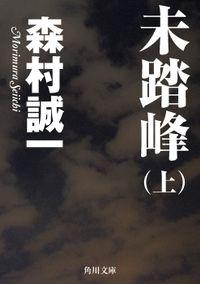 未踏峰(角川文庫)