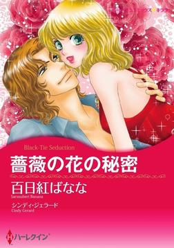 薔薇の花の秘密-電子書籍