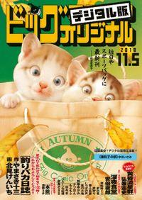 ビッグコミックオリジナル 2018年21号(2018年10月20日発売)
