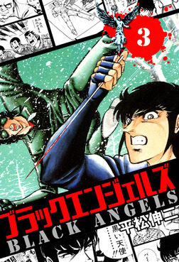 ブラック・エンジェルズ 3巻-電子書籍
