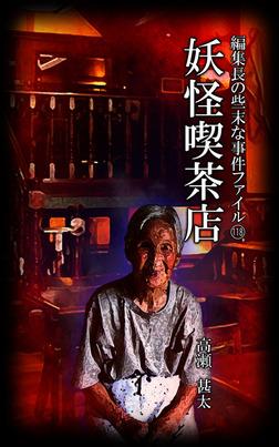 編集長の些末な事件ファイル118 妖怪喫茶店-電子書籍