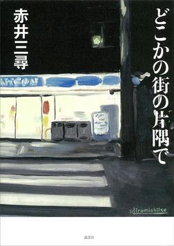 どこかの街の片隅で-電子書籍