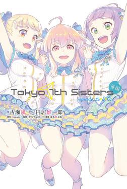 Tokyo 7th Sisters -episode.Le☆S☆Ca- 後編-電子書籍