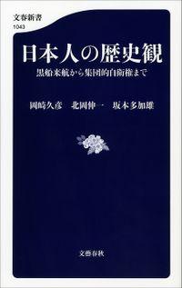 日本人の歴史観 黒船来航から集団的自衛権まで(文春新書)