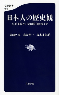 日本人の歴史観 黒船来航から集団的自衛権まで-電子書籍