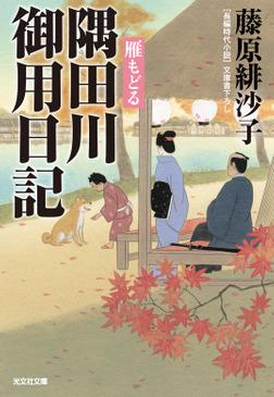隅田川御用日記 雁(かり)もどる-電子書籍