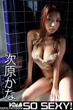 SO SEXY! 次原かな-電子書籍