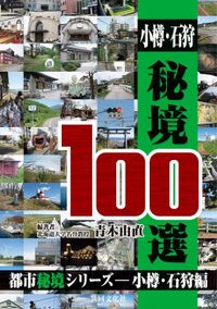 小樽・石狩秘境100選