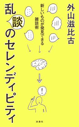 乱談のセレンディピティ-電子書籍
