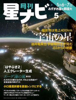 月刊星ナビ 2019年5月号-電子書籍