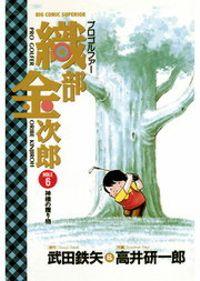 プロゴルファー 織部金次郎(6)