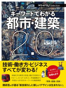 日経アーキテクチュアSelection キーワードでわかる都市・建築2.0-電子書籍