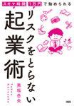 スキマ時間・1万円で始められる リスクをとらない起業術(大和出版)
