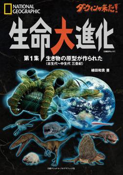 ダーウィンが来た! 生命大進化 第1集 生き物の原型が作られた(古生代~中生代 三畳紀)-電子書籍