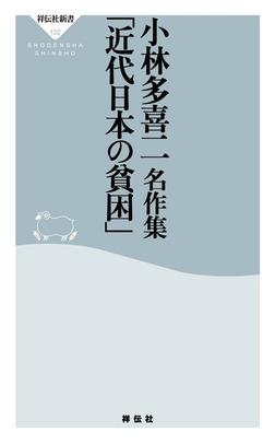 小林多喜二名作集「近代日本の貧困」-電子書籍