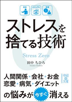 ストレスを捨てる技術-電子書籍
