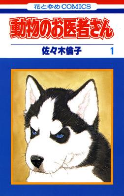 動物のお医者さん 1巻-電子書籍