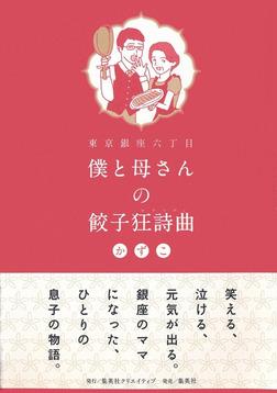 東京銀座六丁目 僕と母さんの餃子狂詩曲-電子書籍