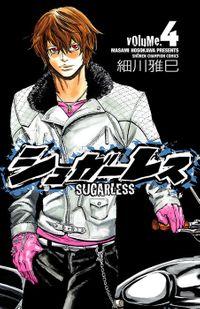 【期間限定 無料お試し版】シュガーレス volume.4