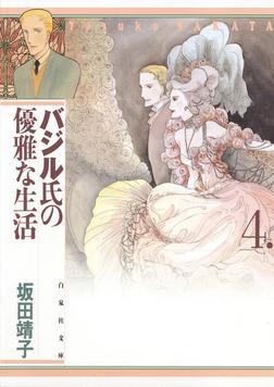 バジル氏の優雅な生活 4巻-電子書籍