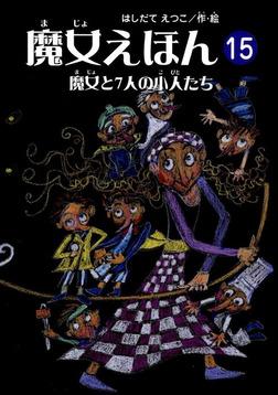 魔女えほん(15) 魔女と7人の小人たち-電子書籍