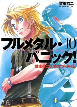 フルメタル・パニック!せまるニック・オブ・タイム(新装版)-電子書籍