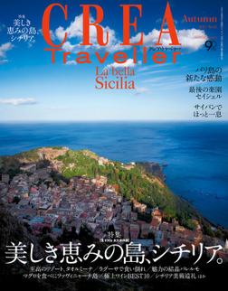 CREA Traveller 2013Autumn NO.35-電子書籍