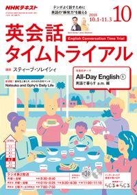 NHKラジオ 英会話タイムトライアル 2018年10月号