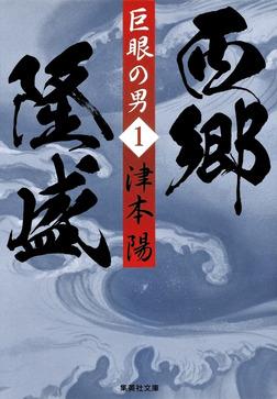巨眼の男 西郷隆盛 1-電子書籍
