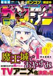 週刊少年サンデー 2019年42号(2019年9月18日発売)